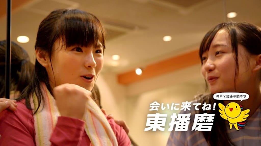 兵庫県のマイナー地域をアイドルとして擬人化して話題になったPR動画ができるまで