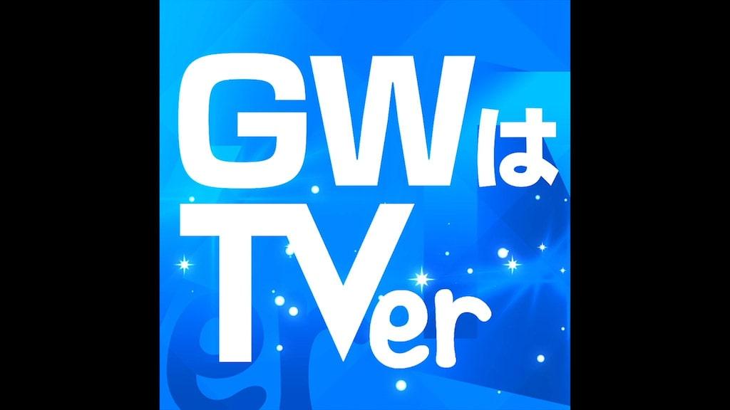 TVer G.W.キャンペーン