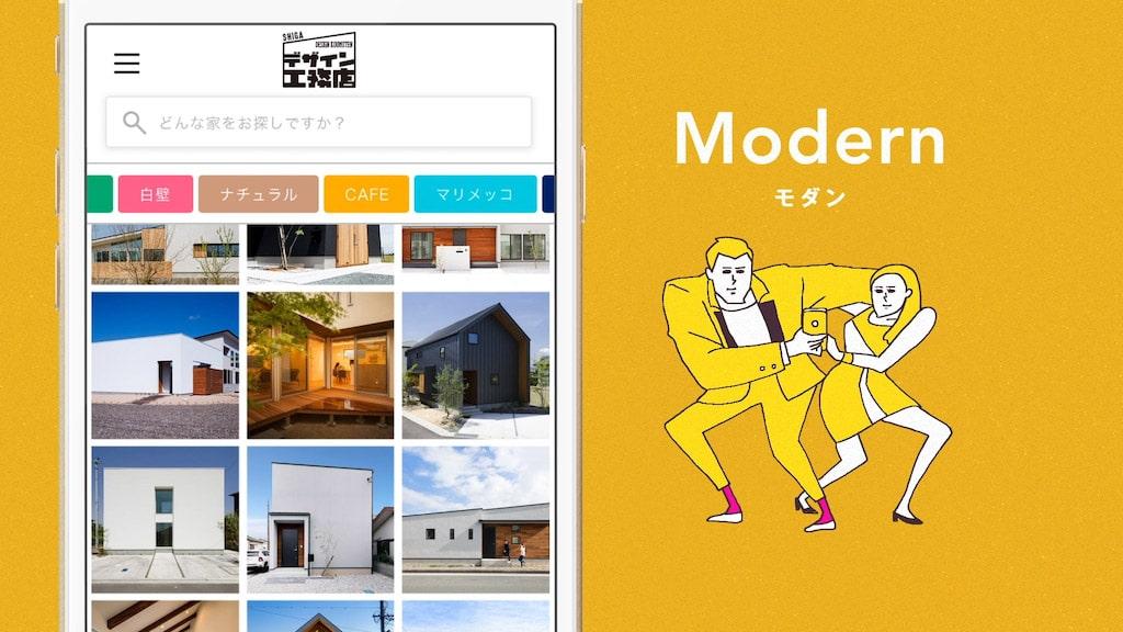 デザイン工務店 滋賀版 TVCM