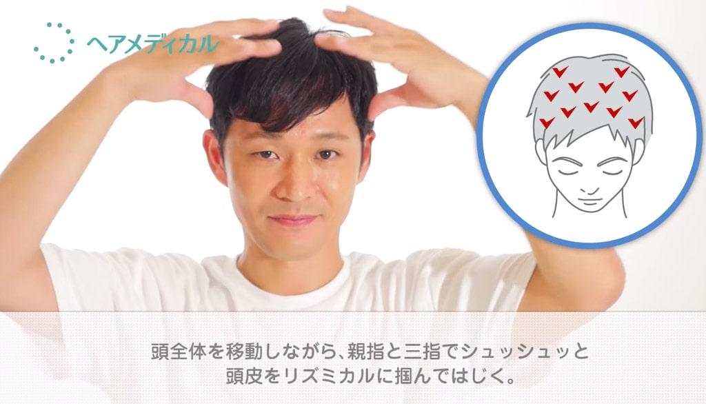 川島式ヘアメディカルマッサージ