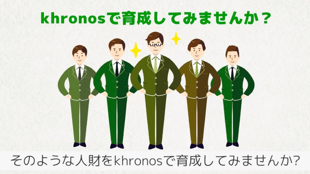 株式会社khronos 研修