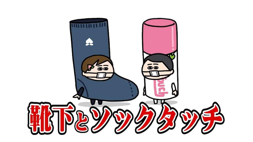 モモウメ「渋谷のハロウィン」