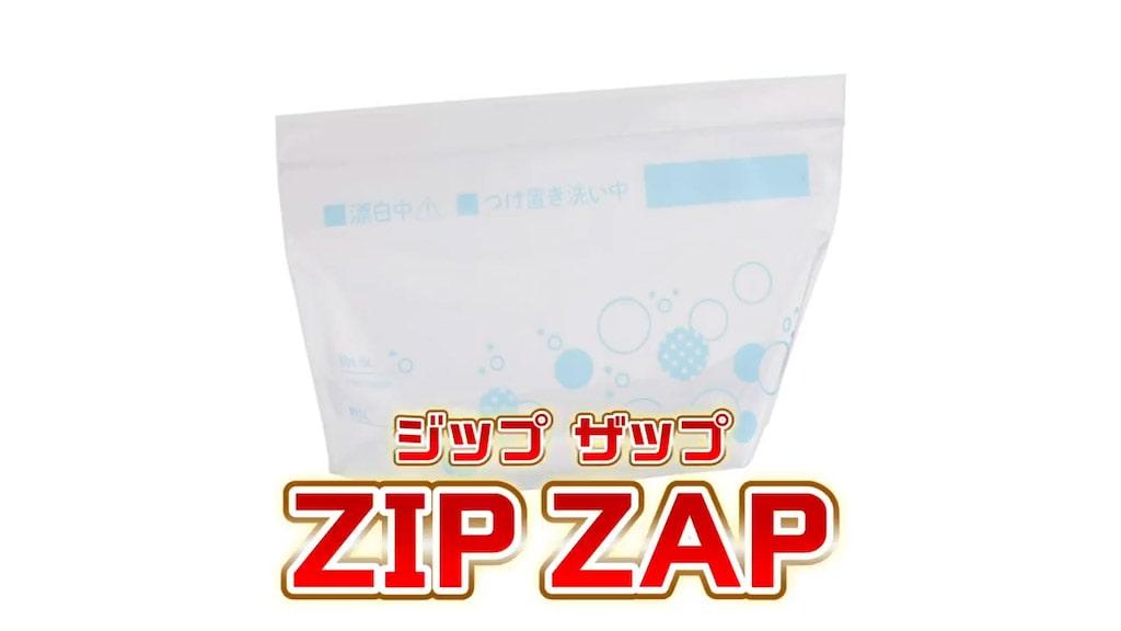 モモウメ「カウネット コラボ〜ZIPZAP」