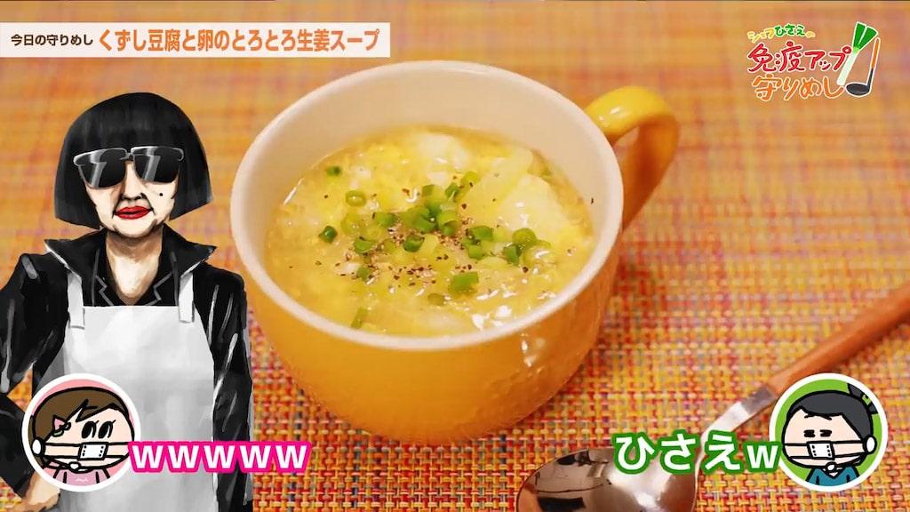 モモウメ「シェフひさえの免疫アップ守り飯2〜卵と生姜のスープ〜」