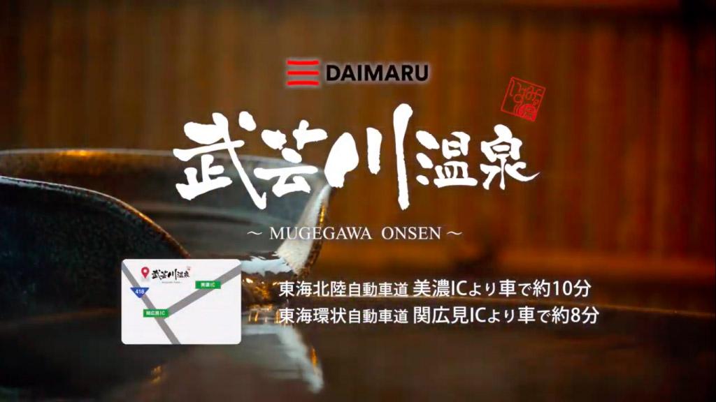 武芸川温泉テレビCM