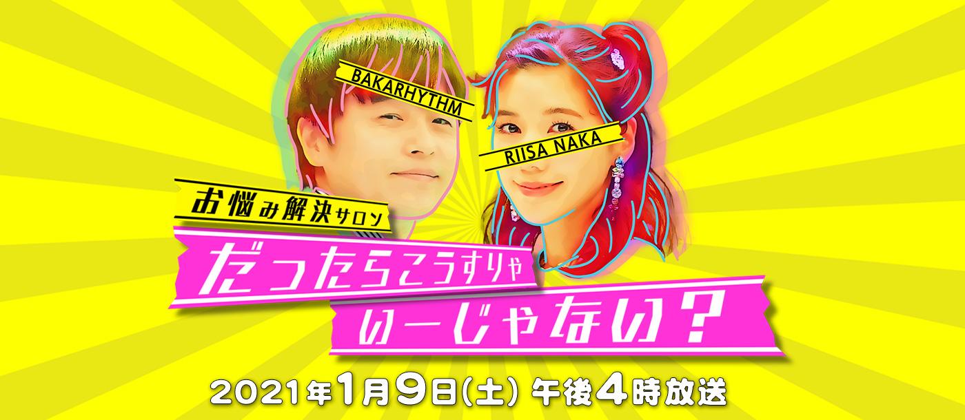 1月9日(土)16時 MBS・TBS系列で放映の『バカリズムと仲里依紗のお悩み解決サロン だったらこうすりゃいーじゃない?』番組アニメーションを制作しました!