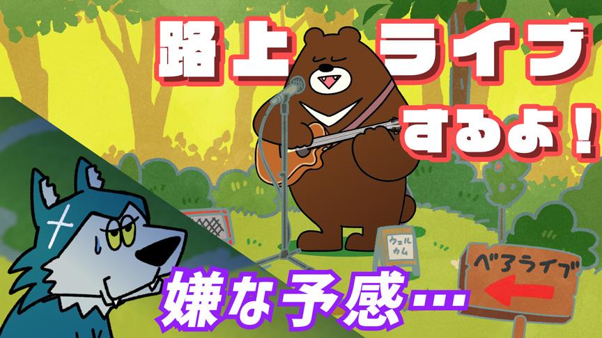 Howdy Johnny 第10話「路上ライブするよ!」